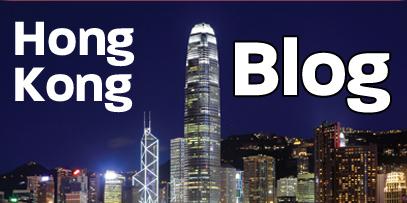 HongKongBlog 1